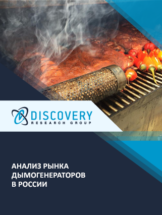 Маркетинговое исследование - Анализ рынка дымогенераторов в России