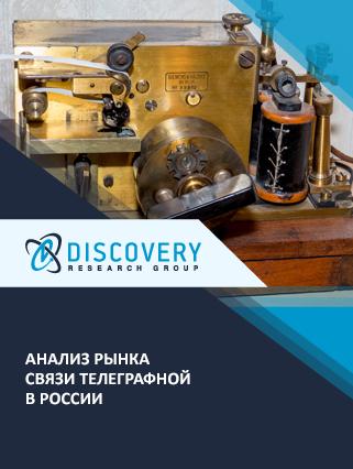 Анализ рынка связи телеграфной в России