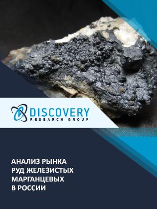 Маркетинговое исследование - Анализ рынка руд железистых марганцевых в России