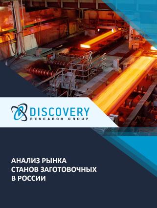 Маркетинговое исследование - Анализ рынка станов заготовочных в России