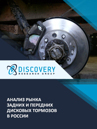 Анализ рынка задних и передних дисковых тормозов в России
