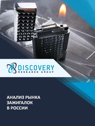 Маркетинговое исследование - Анализ рынка зажигалок в России