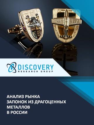 Анализ рынка запонок из драгоценных металлов в России