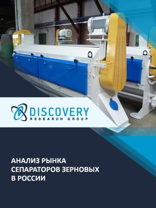 Анализ рынка сепараторов зерновых в России