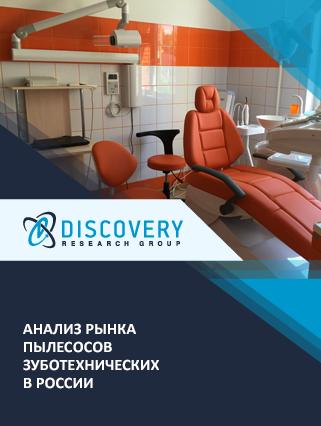Анализ рынка пылесосов зуботехнических в России