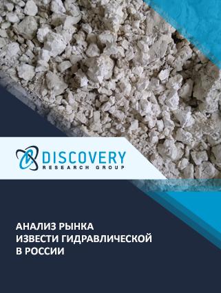Маркетинговое исследование - Анализ рынка извести гидравлической в России