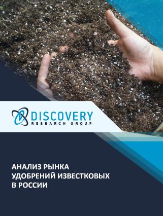 Маркетинговое исследование - Анализ рынка удобрений известковых в России