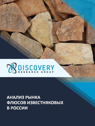 Маркетинговое исследование - Анализ рынка флюсов известняковых  в России (с базой импорта-экспорта)