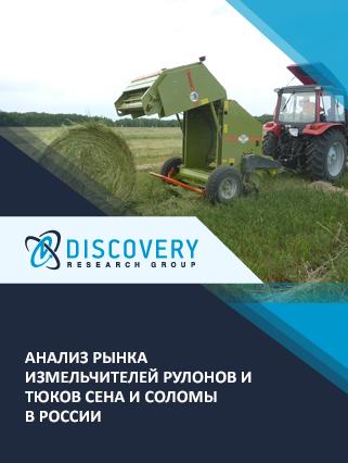 Маркетинговое исследование - Анализ рынка измельчителей рулонов и тюков сена и соломы в России