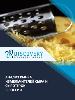 Маркетинговое исследование - Анализ рынка измельчителей сыра и сыротерок в России