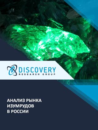 Маркетинговое исследование - Анализ рынка природных изумрудов в России (с базой импорта-экспорта)