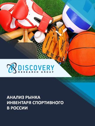 Анализ рынка инвентаря спортивного в России