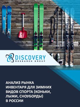 Анализ рынка инвентаря для зимних видов спорта (коньки, лыжи, сноуборды) в России