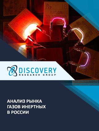 Маркетинговое исследование - Анализ рынка газов инертных в России