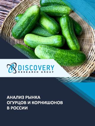 Маркетинговое исследование - Анализ рынка огурцов и корнишонов в России