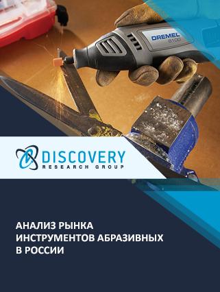 Маркетинговое исследование - Анализ рынка инструментов абразивных (круги шлифовальные и фикерты для материалов, кроме металла) в России