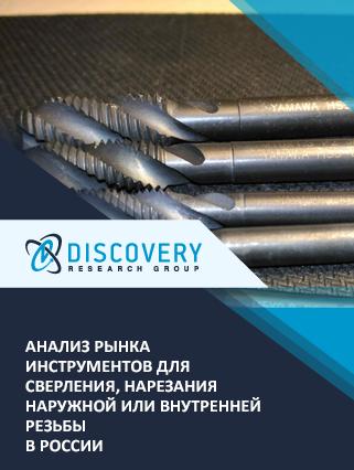 Маркетинговое исследование - Анализ рынка инструментов для сверления, нарезания наружной или внутренней резьбы в России
