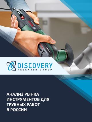 Анализ рынка инструментов для трубных работ в России