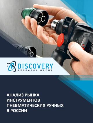 Маркетинговое исследование - Анализ рынка инструментов пневматических ручных в России