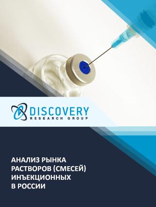 Анализ рынка растворов (смесей) инъекционных в России