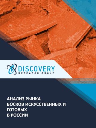 Маркетинговое исследование - Анализ рынка восков искусственных и готовых в России