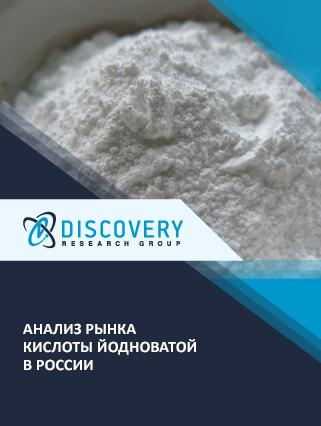 Маркетинговое исследование - Анализ рынка кислоты йодноватой в России