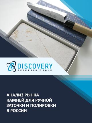 Маркетинговое исследование - Анализ рынка камней для ручной заточки и полировки в России