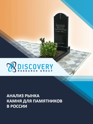 Маркетинговое исследование - Анализ рынка камня для памятников в России