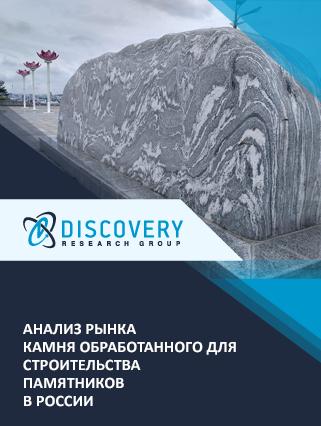 Маркетинговое исследование - Анализ рынка камня обработанного для строительства памятников в России