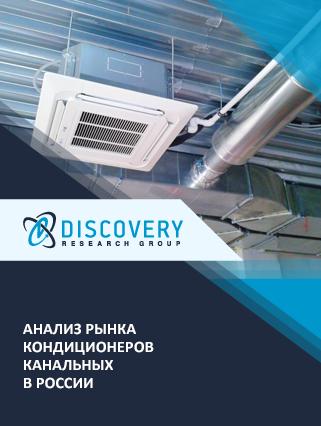 Анализ рынка кондиционеров канальных в России