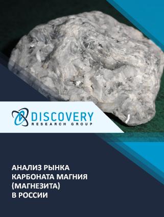 Маркетинговое исследование - Анализ рынка карбоната магния (магнезита) в России