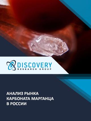 Маркетинговое исследование - Анализ рынка карбоната марганца в России