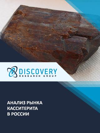 Маркетинговое исследование - Анализ рынка касситерита в России