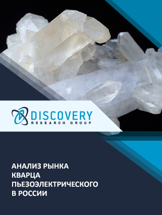 Маркетинговое исследование - Анализ рынка кварца пьезоэлектрического в России