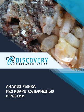 Маркетинговое исследование - Анализ рынка руд кварц-сульфидных в России