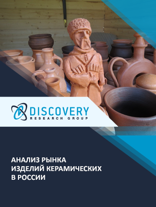 Маркетинговое исследование - Анализ рынка изделий керамических в России
