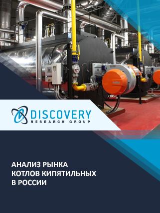 Маркетинговое исследование - Анализ рынка котлов кипятильных в России