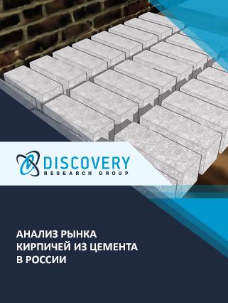 Маркетинговое исследование - Анализ рынка кирпичей из цемента в России