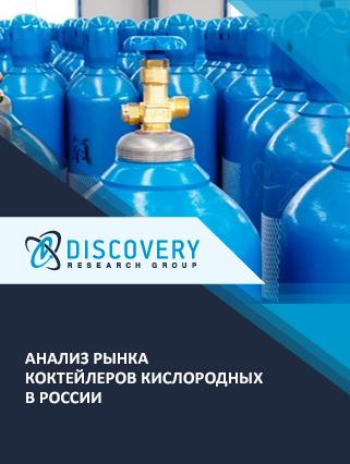 Маркетинговое исследование - Анализ рынка коктейлеров кислородных в России
