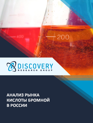Маркетинговое исследование - Анализ рынка кислоты бромной в России