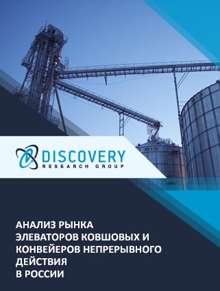 Маркетинговое исследование - Анализ рынка элеваторов ковшовых и конвейеров непрерывного действия в России