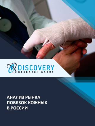Анализ рынка повязок кожных в России