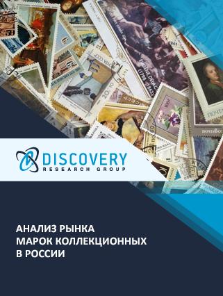 Анализ рынка марок коллекционных в России
