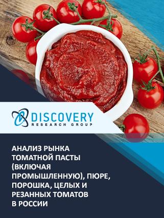Маркетинговое исследование - Анализ рынка томатной пасты (включая промышленную), пюре, порошка, целых и резанных томатов в России