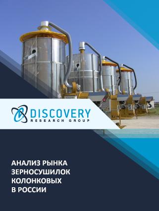 Анализ рынка зерносушилок колонковых в России
