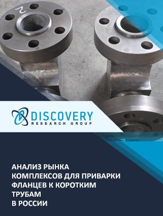 Анализ рынка комплексов для приварки фланцев к коротким трубам в России