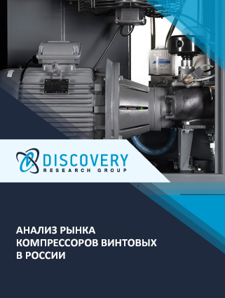 Маркетинговое исследование - Анализ рынка компрессоров винтовых в России