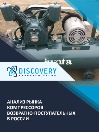 Маркетинговое исследование - Анализ рынка компрессоров возвратно-поступательных в России