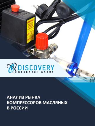 Маркетинговое исследование - Анализ рынка компрессоров масляных в России