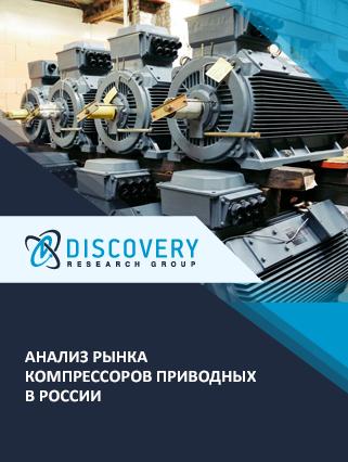 Маркетинговое исследование - Анализ рынка компрессоров приводных в России